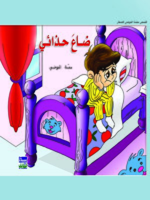 cover image of ضاع حذائي
