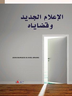 cover image of الإعلام الجديد وقضاياه