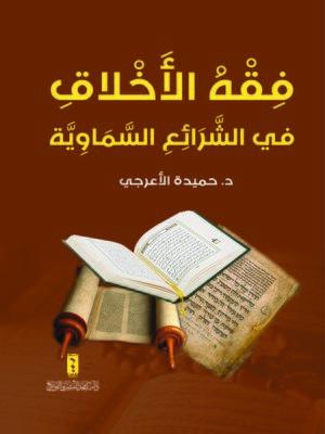 cover image of فقه الأخلاق في الشرائع السماوية