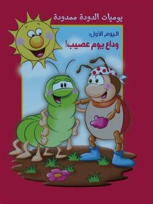 cover image of يوميات الدودة ممدودة. اليوم الأول
