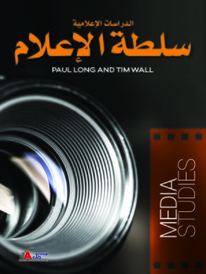 cover image of الدراسات الإعلامية : سلطة الإعلام
