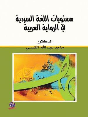 cover image of مستويات اللغة السردية في الرواية العربية