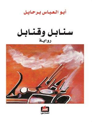 cover image of سنابل و قنابل