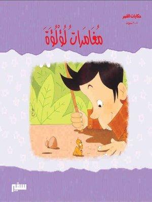 cover image of مغامرات لؤلؤة