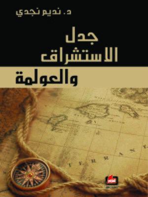 cover image of جدل الإستشراق والعولمة