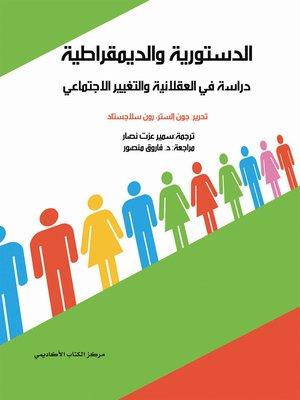 cover image of الدستورية و الديمقراطية