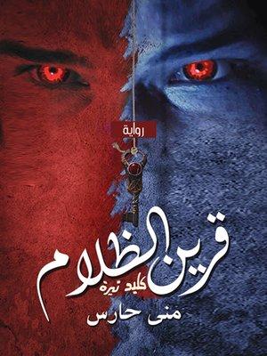 cover image of قرين الظلام : كليد تيره