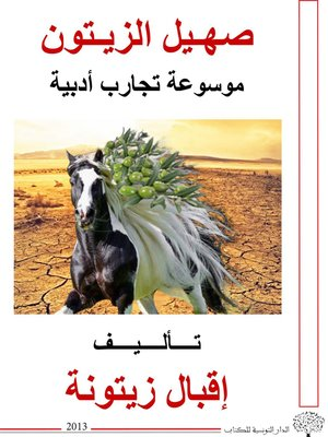 cover image of صهيل الزيتون