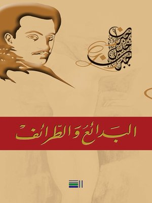 cover image of البدائع والطرائف
