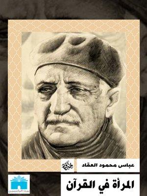 cover image of المرأة في القرآن