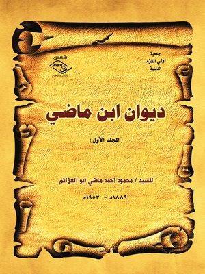 cover image of ديوان ابن ماضي 1889م - 1953 م : المجلد الأول