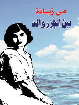 cover image of بين الجزر والمد..صفحات في اللغة والآداب والفن والحضارة