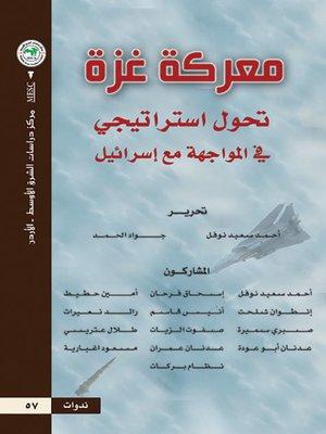 cover image of معركة غزة