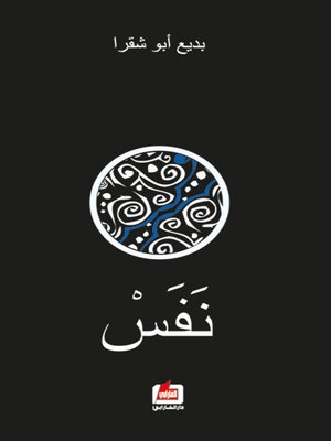 cover image of نفس