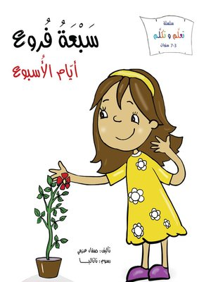 cover image of سبعة فروع