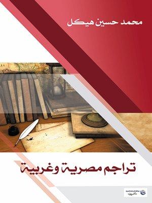 cover image of تراجم مصرية وغربية