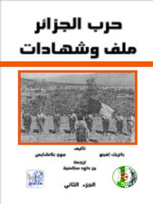 cover image of حرب الجزائر : ملف و شهادات : الجزء الثاني