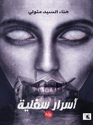 cover image of أسرار سفلية