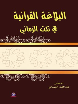 cover image of البلاغة القرآنية في نكت الرماني