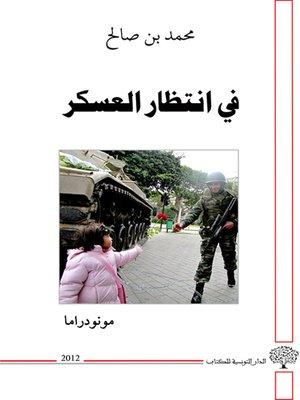 cover image of في انتظار العسكر