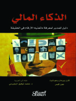 cover image of الذكاء المالي