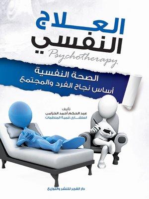 cover image of العلاج النفسي : الصحة النفسية أساس نجاح الفرد والمجتمع