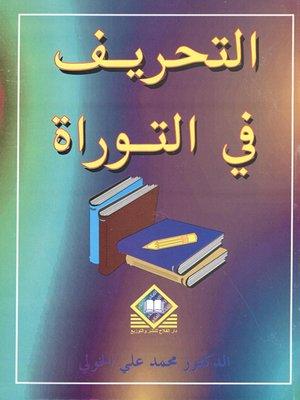 cover image of التحريف في التوراة