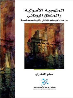 cover image of المنهجية الأصولية والمنطق اليوناني