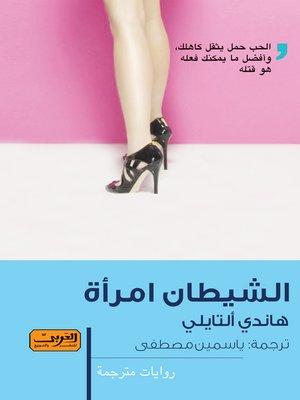 cover image of الشيطان امرأة