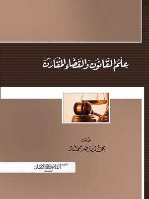 cover image of علم القانون والقضاء المقارن