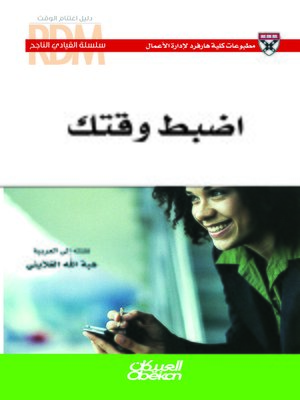 cover image of اضبط وقتك