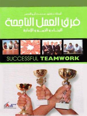 cover image of فرق العمل الناجحة