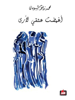 cover image of أغمضت عشقي لأرى