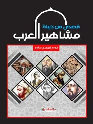 cover image of قصص من حياة مشاهير العرب