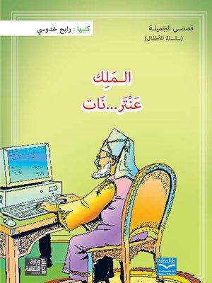 cover image of الملك عنتر... نات