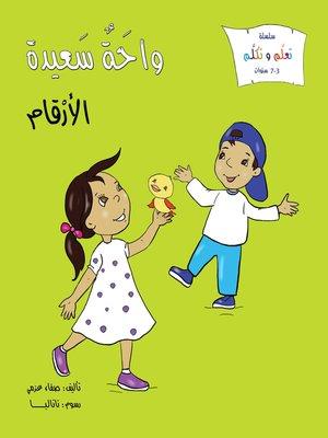 cover image of واحة سعيدة