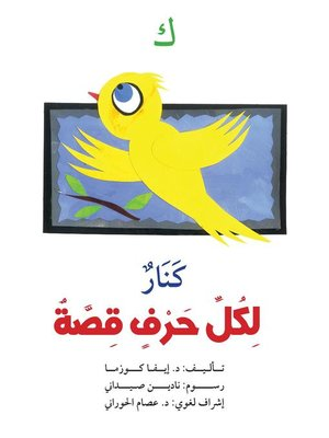 cover image of ك : كنار