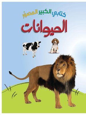 cover image of كتابي الكبير المصور : الحيوانات