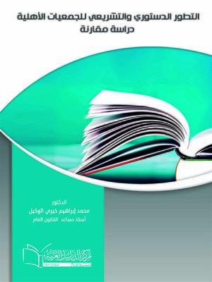 cover image of التطور الدستوري و التشريعي للجمعيات الأهلية : دراسة مقارنة