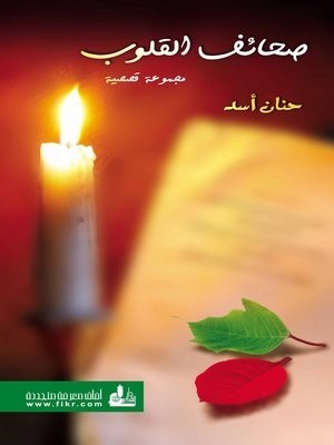 cover image of صحائف القلوب : مجموعة قصصية