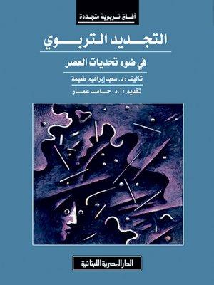 cover image of التجديد التربوي في ضوء تحديات العصر