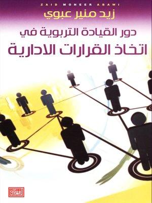 cover image of دور القيادة التربوية في إتخاذ القرارات الإدارية
