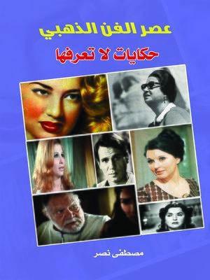 cover image of عصر الفن الذهبي : حكايات لا تعرفها