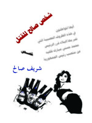 cover image of شخص صالح للقتل