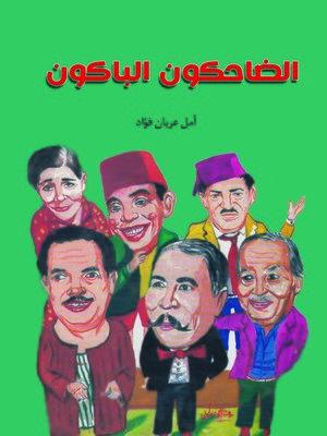 cover image of الضاحكون الباكون