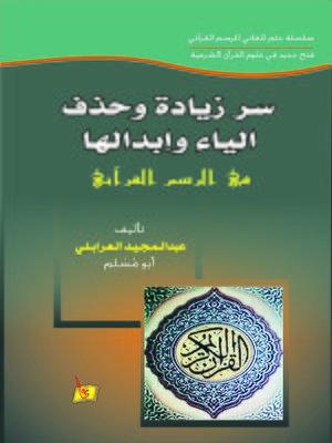 cover image of سر زيادة وحذف الياء وإبدالها في الرسم القرآني