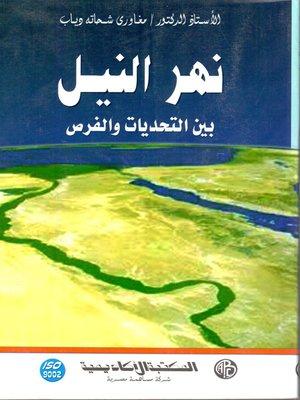 cover image of نهر النيل : بين التحديات و الفرص