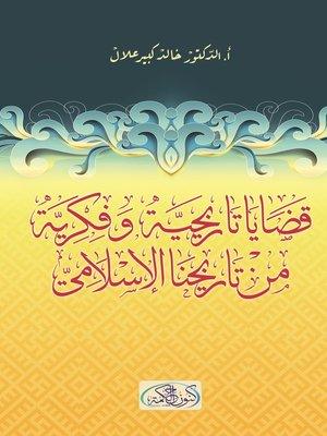 cover image of قضايا تاريخية وفكرية من تاريخنا الإسلامي