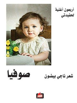cover image of أربعون أغنية لحفيدتي صوفيا