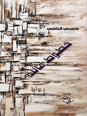cover image of خطوط مائلة